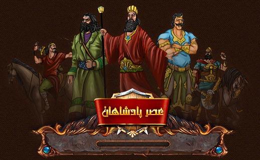 عصر پادشاهان